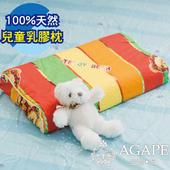 《AGAPE亞加●貝》100%天然兒童乳膠枕*獨家花色隨機贈送純棉可愛熊熊枕頭套