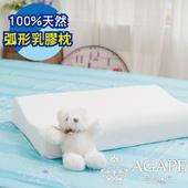 《AGAPE亞加●貝》100%天然弧形乳膠枕