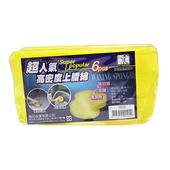 超人氣高密度上腊棉((圓形6入)RH-9015)