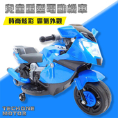 《TECHONE》MOTO3 仿真跑車重型機車設計可充電版 兒童電動摩托車/童車/機車(帥氣破錶首選)(藍)