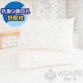 《AGAPE亞加●貝》抗菌Q彈四孔舒眠枕★MIT台灣製造(百貨專櫃同款)