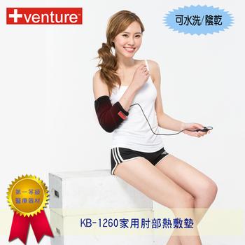+venture 家用手肘熱敷墊KB-1260