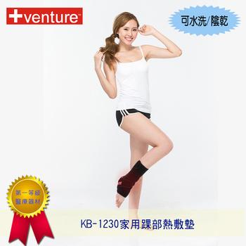 ★結帳現折★+venture 家用腳踝熱敷墊KB-1230