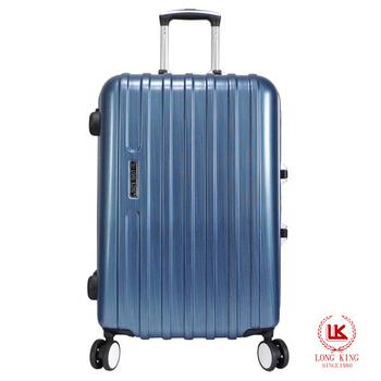 LONG KING 20吋PC鏡面硬殼鋁框行李箱(LK-8007)(藍色)