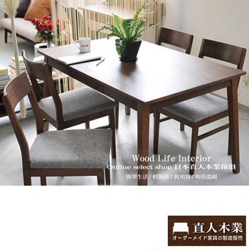 日本直人木業 直樹課長胡桃木色簡潔實木餐桌椅組(一桌四椅)