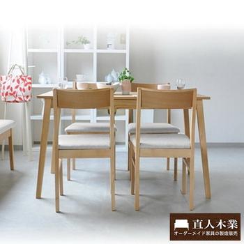 日本直人木業 直樹課長優雅簡潔實木餐桌椅組(一桌四椅)