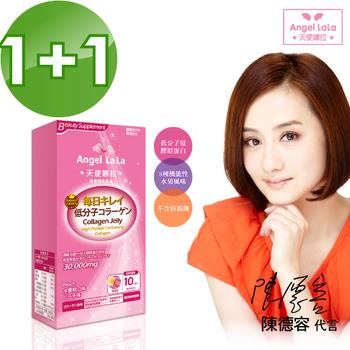 Angel LaLa天使娜拉 陳德容代言青春膠原凍 水蜜桃口味(10包*2/盒)