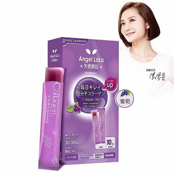 Angel LaLa天使娜拉 陳德容代言青春膠原凍 葡萄口味(10包*2盒/組)