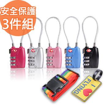 Joytour 行李箱安全保護三件組(719密碼鎖+束帶+吊牌)(隨機出貨)