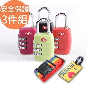 Joytour 行李箱安全保護三件組(335密碼鎖+束帶+吊牌)(隨機出貨)