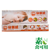 《台灣康田》SAMe 快樂眠 舒壓複方膠囊 素食可用(40粒/盒)