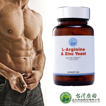 台灣康田 L-精胺酸+鋅(60粒/盒)