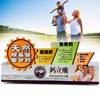 台灣康田 鈣立飛●珊瑚鈣+魚骨鈣複方膠囊●(60粒/盒)
