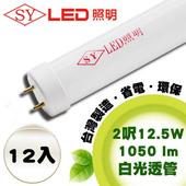 《SY聲億》T8 LED日光燈管2呎/12.5W,足瓦、高亮度流明!台灣製(12入)(白光透管)