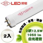 《SY聲億》T8 LED日光燈管2呎/12.5W,足瓦、高亮度流明!台灣製(2入)(白光透管)