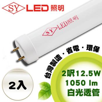 SY聲億 T8 LED日光燈管2呎/12.5W,足瓦、高亮度流明!台灣製(2入)(白光透管)