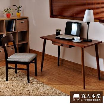 日本直人木業 誠品生活 胡桃木色書桌椅組