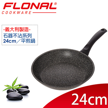義大利Flonal 石器系列不沾平煎鍋(24CM)