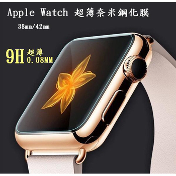 Digi@Life Apple Watch 超薄0.08mm 奈米鋼化膜(38mm)