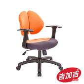 《吉加吉》短背網座 雙背智慧椅 TW-2998C(橘色背套)