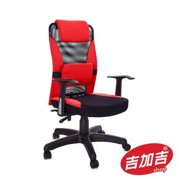 吉加吉 高背半網 電腦椅 TW-002(紅色)