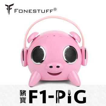 FONESTUFF瘋金剛 F1-PIG 2.1聲道藍牙喇叭(粉色)