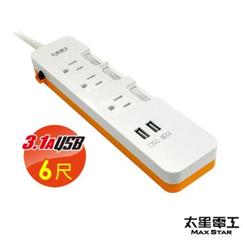 太星電工 速充寶彩色3.1A 2USB3P三開三插電腦線/6尺(陽光橙)