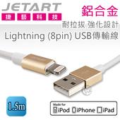 《Jetart》Jetart 捷藝 鋁合金 耐拉拔 強化設計Lightning (8pin) USB傳輸線 1.5m (CAA200)(CAA200)