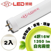《SY聲億》T8 LED日光燈管4呎/16W,足瓦、高亮度流明! 台灣製(2入)(白光霧管)