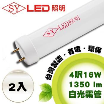 SY聲億 T8 LED日光燈管4呎/16W,足瓦、高亮度流明! 台灣製(2入)(白光霧管)