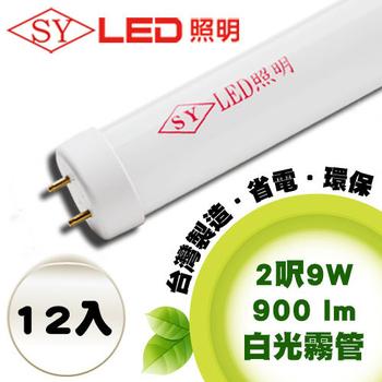 《SY聲億》T8 LED日光燈管2呎/9W,足瓦、高亮度流明!台灣製(12入)(白光霧管)