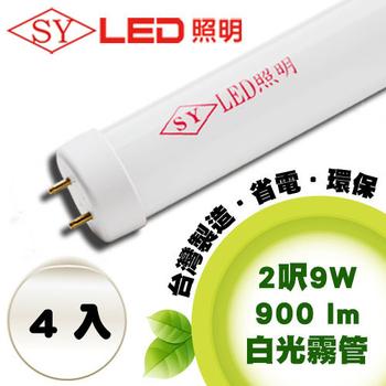 《SY聲億》T8 LED日光燈管2呎/9W,足瓦、高亮度流明!台灣製(4入)(白光霧管)