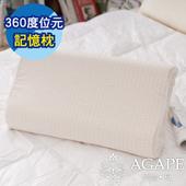 《AGAPE亞加●貝》360度位元記憶枕