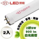 《SY聲億》T8 LED日光燈管2呎/9W,足瓦、高亮度流明!台灣製(2入)(白光霧管)