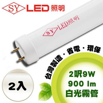SY聲億 T8 LED日光燈管2呎/9W,足瓦、高亮度流明!台灣製(2入)(白光霧管)