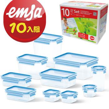 德國EMSA 專利上蓋無縫3D保鮮盒德國原裝進口-PP材質-保固30年(超值10件組)