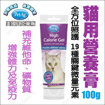 ★結帳現折★美國貝克PetAg 貓用營養膏 增強體力補充能量