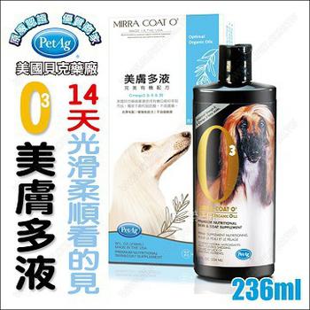 美國貝克PetAg Omega3美膚多液 頂級毛髮皮膚營養補給