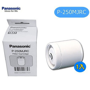 Panasonic 國際牌 國際牌淨水器濾心 P-250MJRC   適用: PJ-250MR 專用