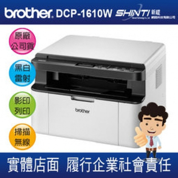 兄弟 【促】【原廠保固】brother DCP-1610W A4 無線黑白雷射多功能複合機