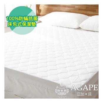 《AGAPE亞加貝》防蟎抗菌床包式保潔墊-MIT台灣精製-單人3.5尺SGS國際認證(3.5尺MIT)