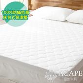 《AGAPE亞加貝》防蟎抗菌床包式保潔墊-MIT台灣精製-雙人加大6尺SGS國際認證(6尺MIT)