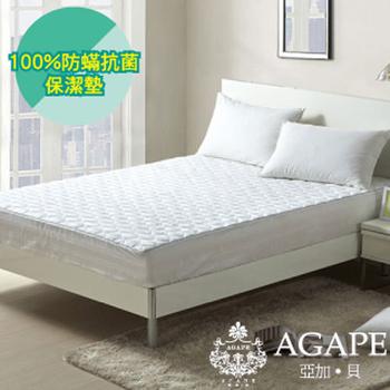 《AGAPE亞加貝》MIT台灣精製-100%防璊抗菌保潔墊-雙人加大6尺SEK認證(6尺MIT)