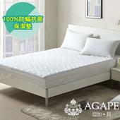 《AGAPE亞加貝》MIT台灣精製-100%防璊抗菌保潔墊-雙人5尺SEK認證(5尺MIT)