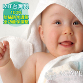 《AGAPE亞加貝》100%防螨、防水、透氣、全功能保潔墊- 雙人5尺SGS國際認證(5尺防水)