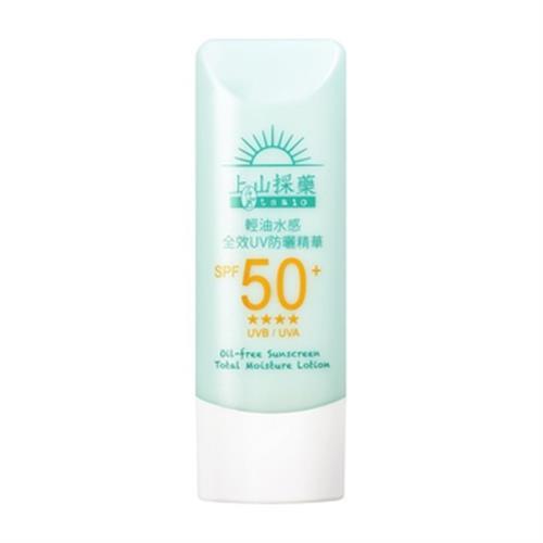 上山採藥 全效UV防曬精華SPF50+(50ml/瓶)
