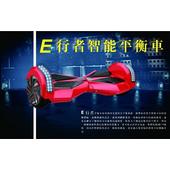 《Hi-WELL》E 行者智能平衡車 8吋(迷彩紅)