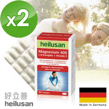 德國 歐森-好立善 鎂+B群+E高效強化錠 二入組(64錠*2)
