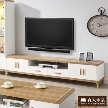 《日本直人木業》LIVE潔白生活210CM電視櫃