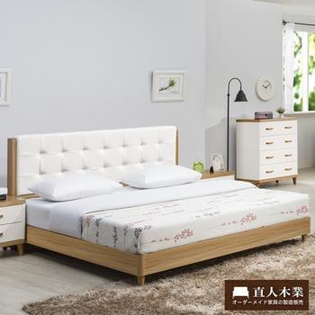 日本直人木業 6尺雙人加大-LIVE平面生活床組